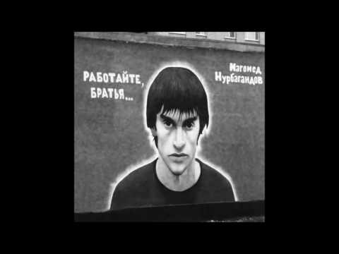 Никита Петренко - Работайте, братья