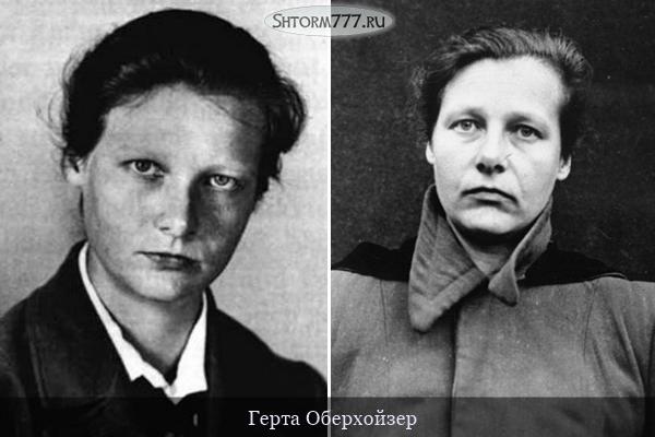 Герта Оберхойзер. Эксперименты над людьми