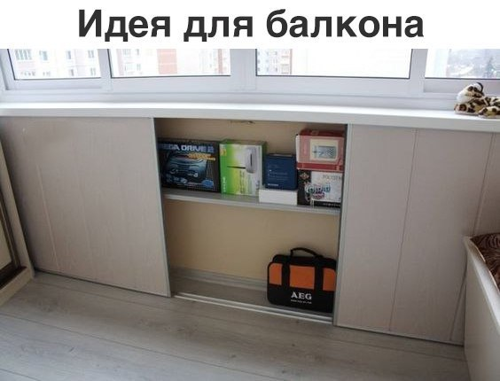 Балкон: идея