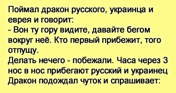Поймал дракон русского, укра…