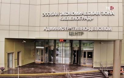 Власти Москвы обещают активное развитие ОЭЗ в Зеленограде