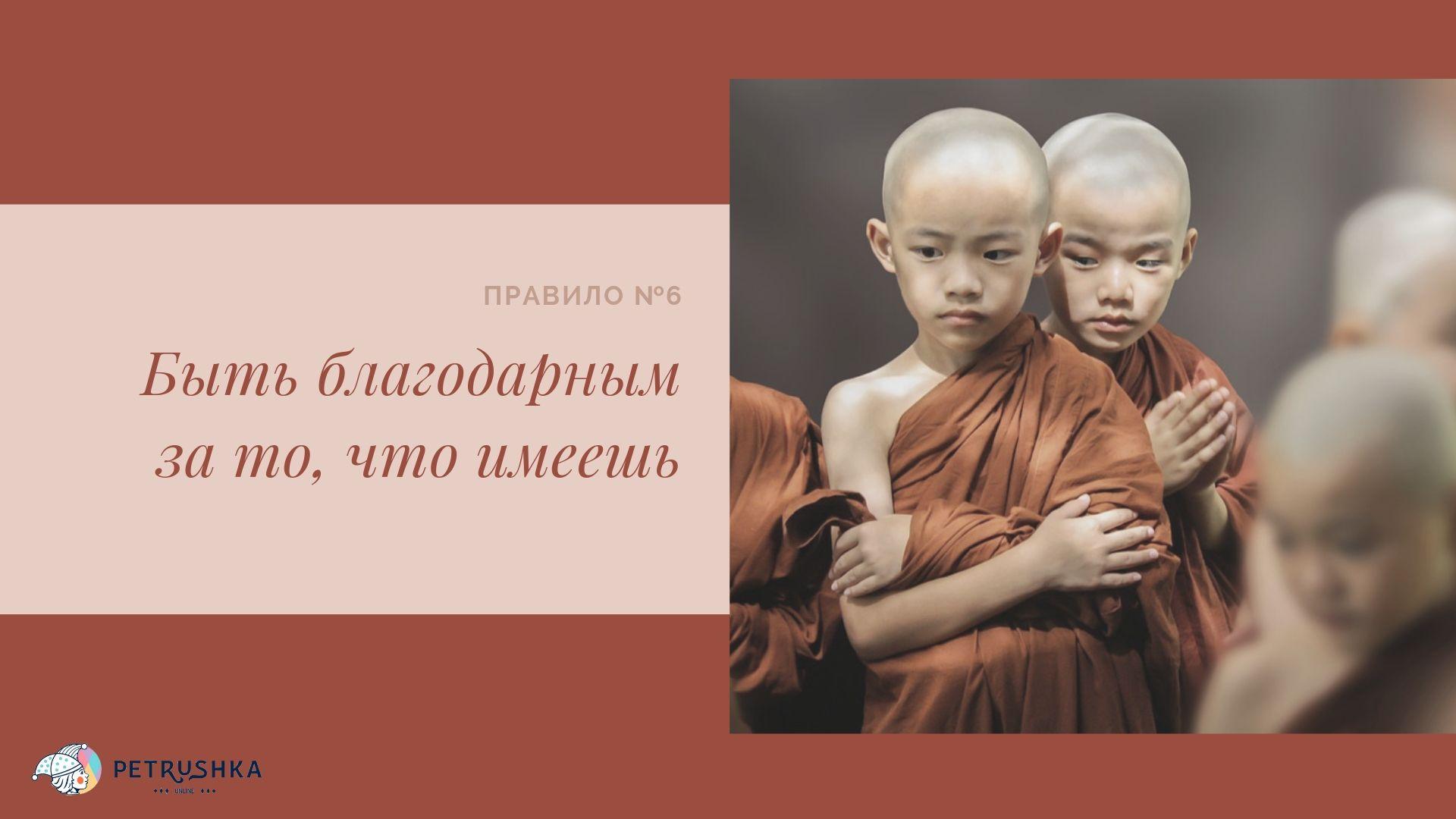 Прощение и медитация: 7 секретов спокойствия тибетских монахов