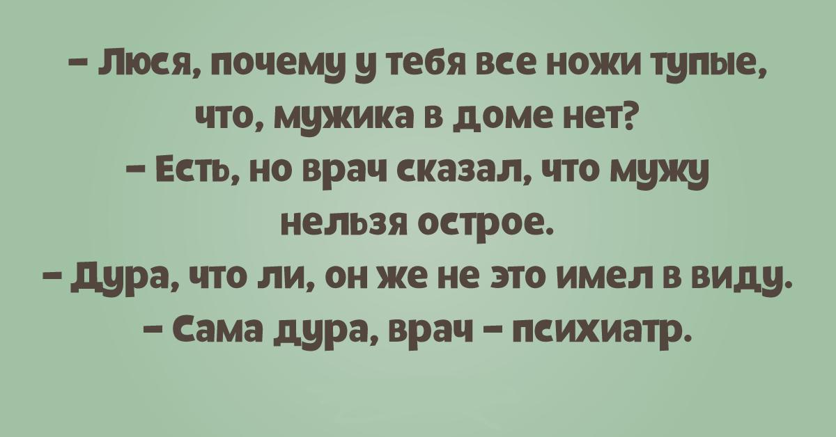 Анекдоты Про Зачем