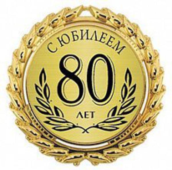 80 лет юбилей поздравление мужчине с днем рождения в