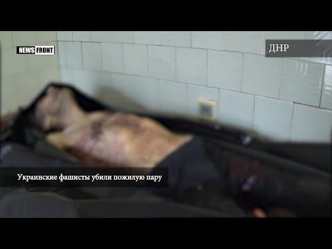 Украинские фашисты убили пожилую пару (18+)
