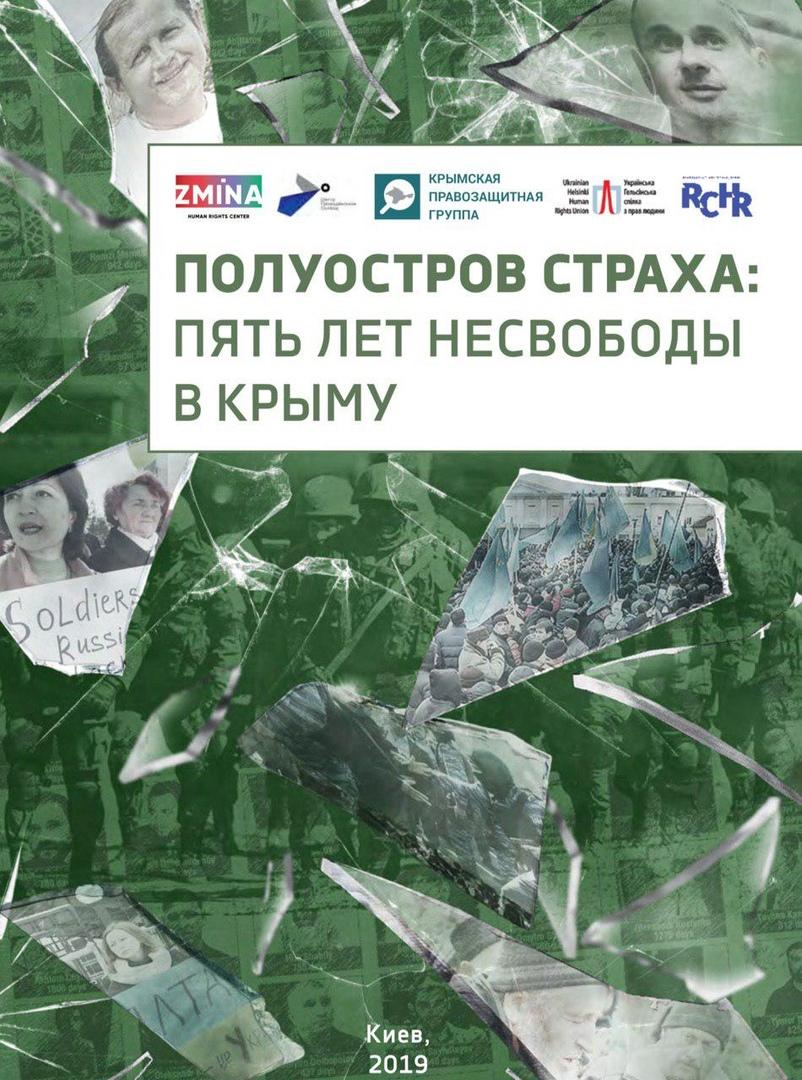 Юлия Витязева: «Полуостров страха», на который боятся ступить хулители
