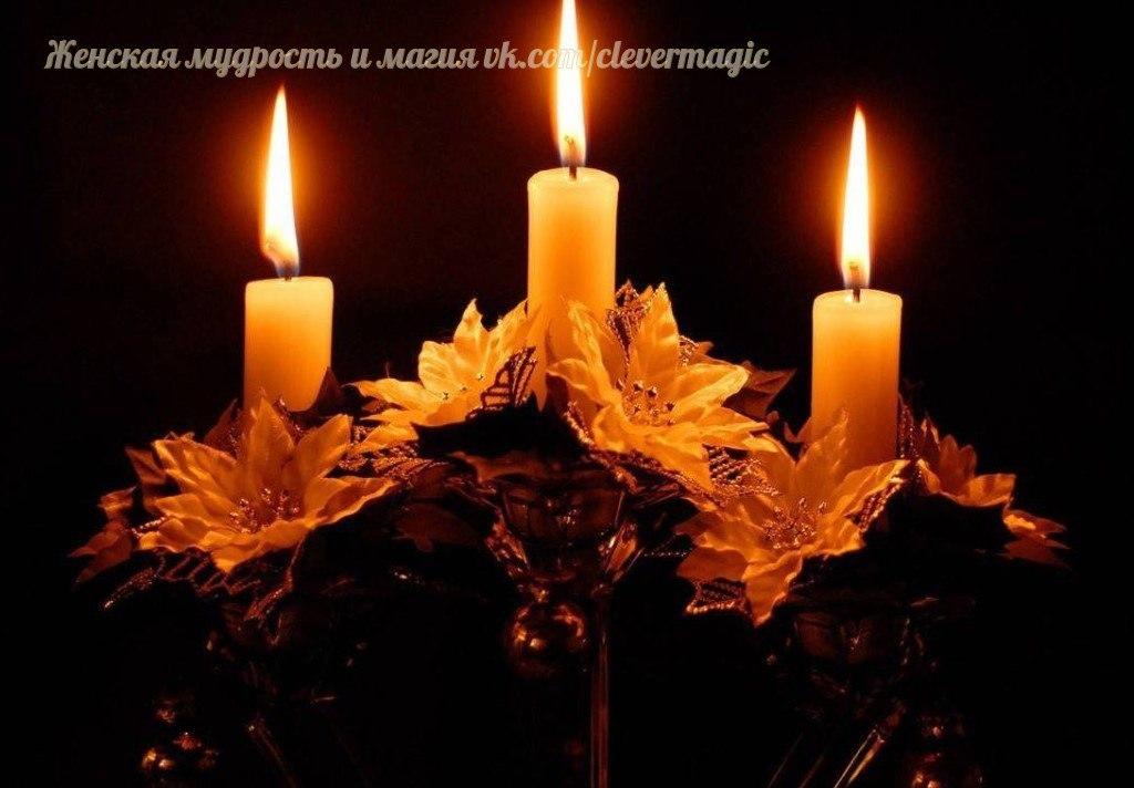 Свеча — как прямая связь с потусторонним миром
