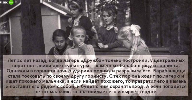 После отбоя: советский хоррор в детских лагерных страшилках