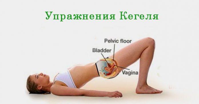 http://snianna.ru/wp-content/uploads/2016/04/uprazhneniya-kegel-696x365.jpg