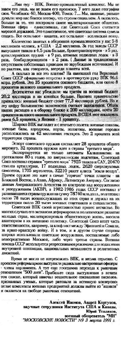 Как обманывали советских людей и разрушали СССР