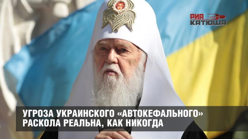 Угроза украинского «автокефального» раскола реальна, как никогда