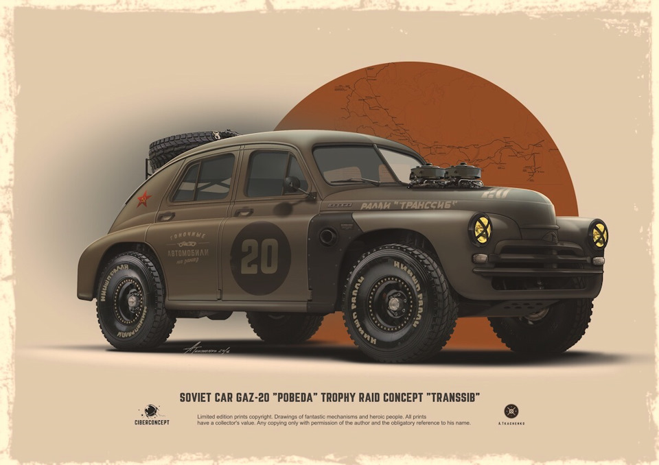 GAZ-20 custom project for rally raid