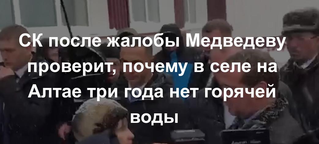 СК после жалобы Медведеву проверит, почему в селе на Алтае три года нет горячей воды