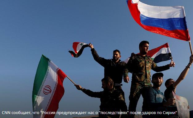 """Западные СМИ сразу после удара по Сирии начали пугать читателей """"ответом Путина"""""""