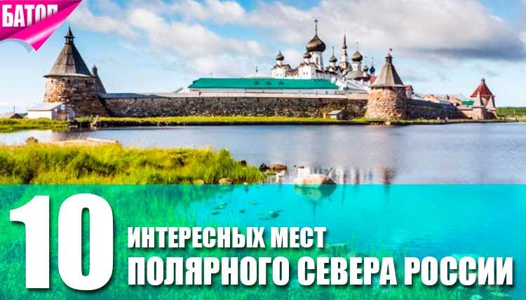 ТОП-10 ИНТЕРЕСНЫХ МЕСТ НА ПОЛЯРНОМ СЕВЕРЕ РОССИИ