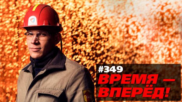 """Россия нашла атомный ключ к Евросоюзу.  """"Время - Вперёд!"""" №349"""