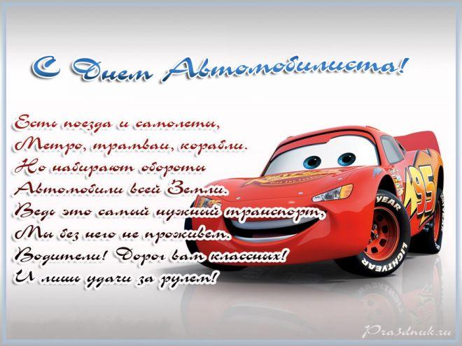 Поздравления от главы с днем автомобилиста