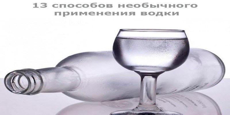 13 способов необычного применения водки.