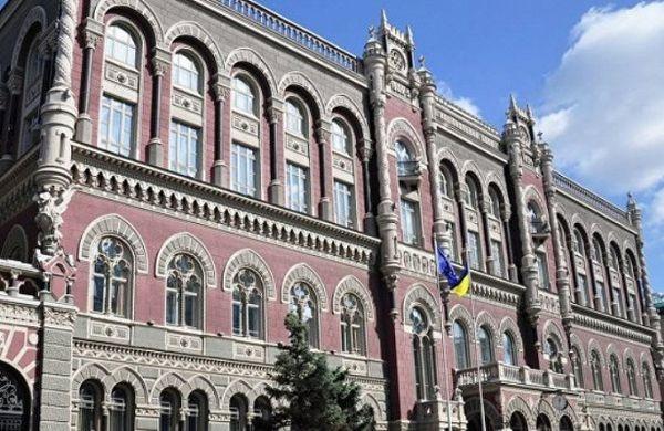 Нацбанк Украины заявил осокращении своих активов