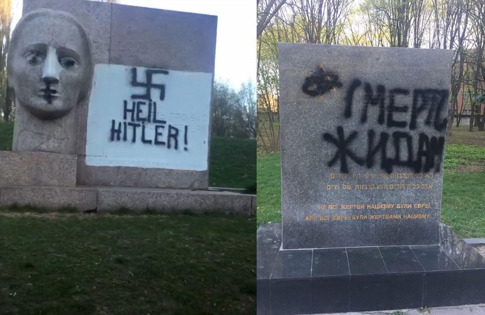 Месть фашистов