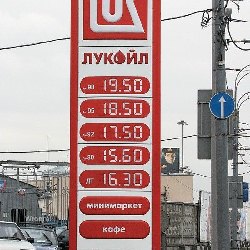 Минутка ностальгии. Цены на бензин 10 лет назад