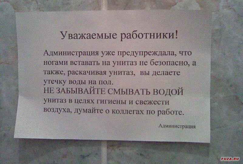 Туалетные идиотские объявления (23 штуки)
