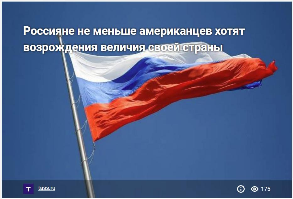 Россияне не меньше американцев хотят возрождения величия своей страны