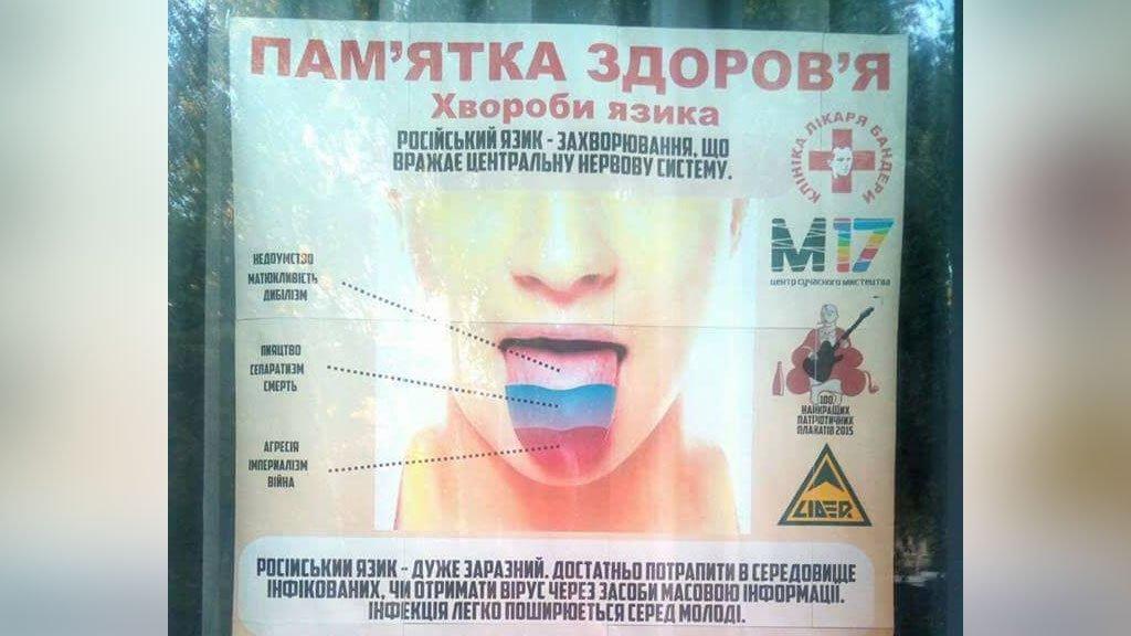 Зачем на Украине рекламируют…