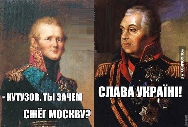 «Кутузов же Москву спалил!» – в Киеве вспомнили о подвиге фельдмаршала