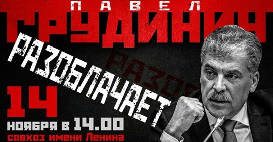 Грудинин будет вновь участвовать в президентской кампании