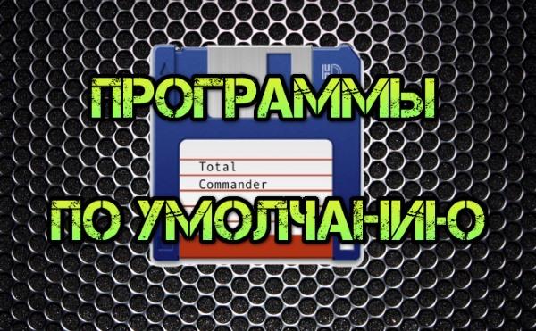 Как настроить программы по умолчанию внутри Total Commander