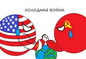 Кто назвал войну «холодной»: 10 фактов из истории противостояния США и СССР