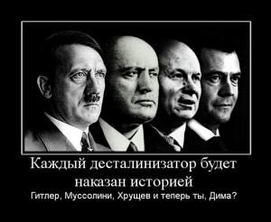 Почему интеллигенты любят русофобскую ложь Хрущёва