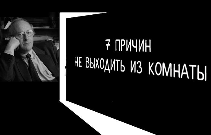 Иосиф Бродский: 7 причин никогда не выходить из комнаты