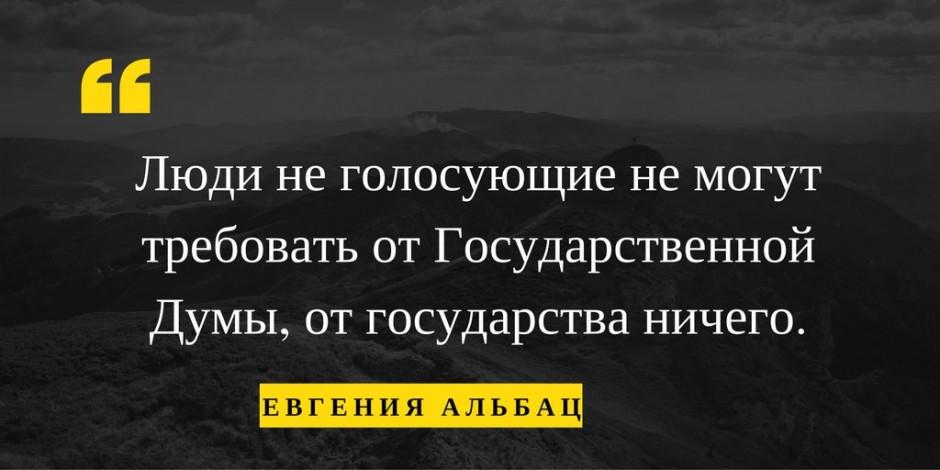 Ну или можете послушать Альбац. Когда бы Альбац русским плохое советовала?