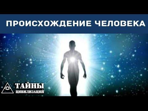 Истина о происхождении человека!
