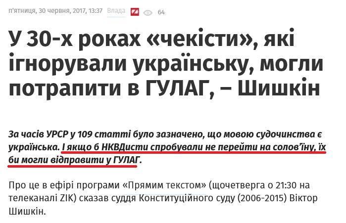Юрист Шишкин: в 30-е годы, чекисты, которые бы не перешли на украинский, попали бы в ГУЛАГ