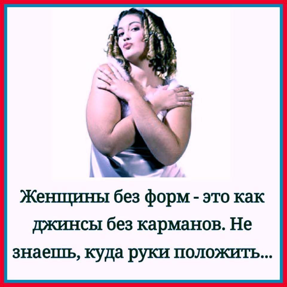 Если обозвать женщину *полной дурой*, она больше обидится на прилагательное.