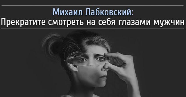 Михаил Лабковский: прекратите смотреть на себя глазами мужчин