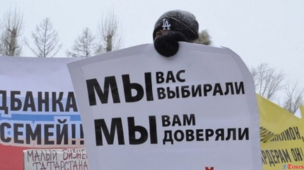 ВКазани намитинг обманутых вкладчиков банков вышли около 250 человек