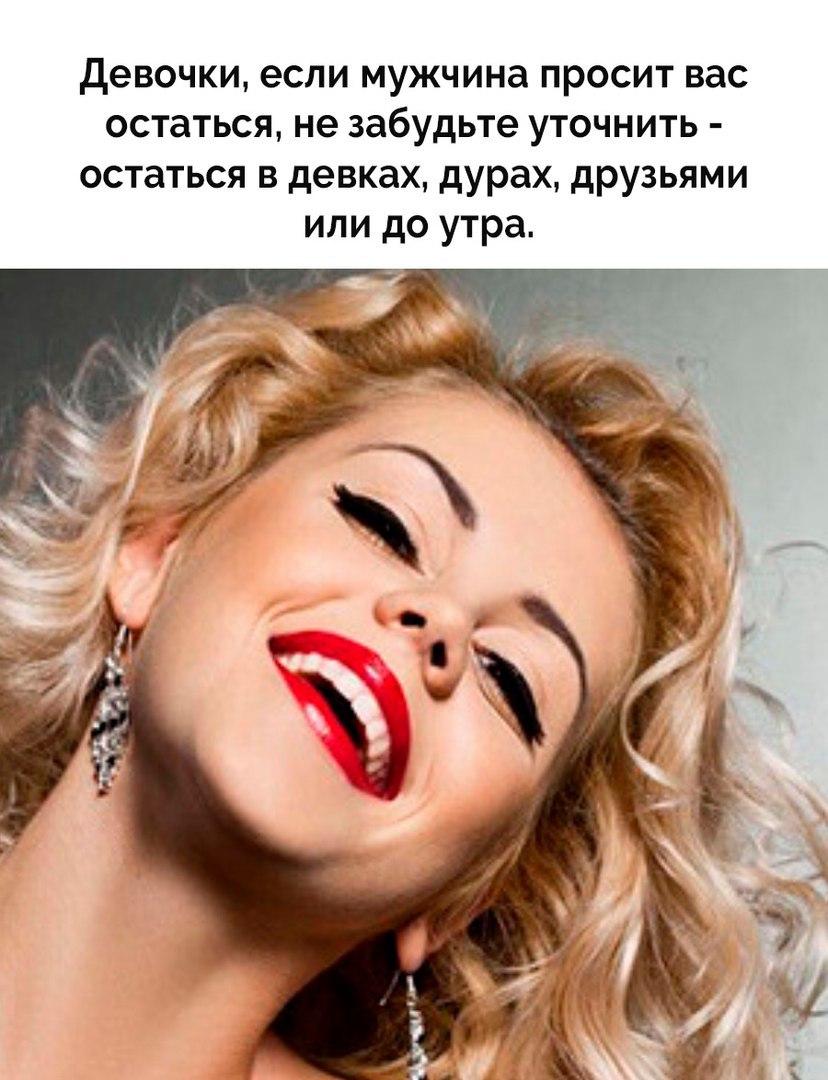 Девочки, если мужчина вас просит…. Улыбнемся))