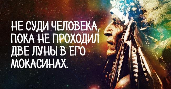 Мудрость индейского народа: 25 высказываний, над которыми важно задуматься