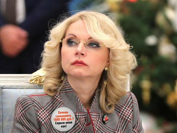 Татьяна Голикова назвала убыль населения России «ожидаемой»