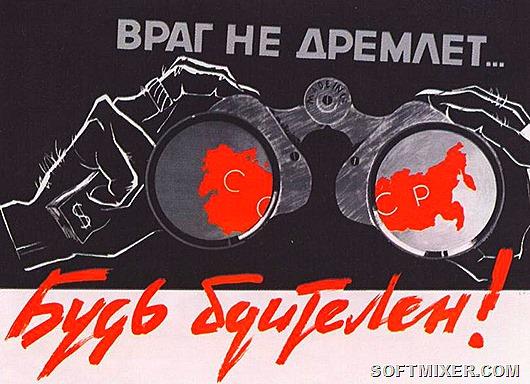 Плакаты СССР – Будь бдителен!
