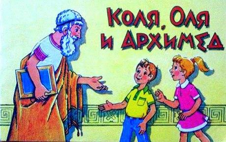 Советские мультфильмы: Коля,…
