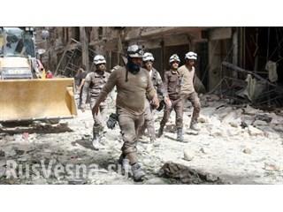 Чудовищный цинизм: убийцы в «белых касках» реанимируют мертвых сирийских детей