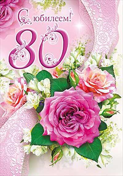 Поздравления с юбилеем 80 лет для бабушки