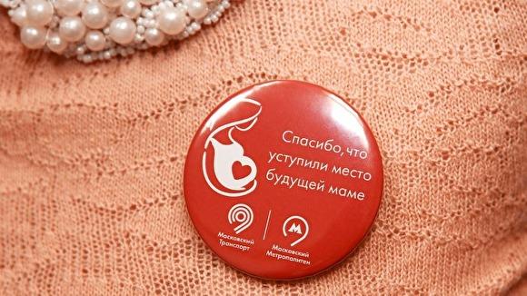 Беременные москвички в метро будут носить значки на груди, чтобы им уступали место