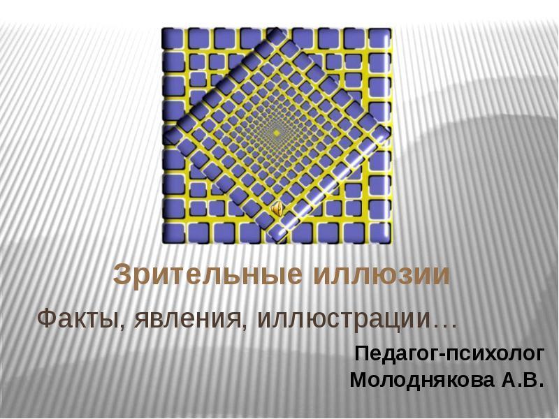 ЗРИТЕЛЬНЫЕ ИЛЛЮЗИИ (оптические иллюзии. обманы зрения)
