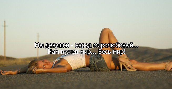 Девушки - народ миролюбивый...